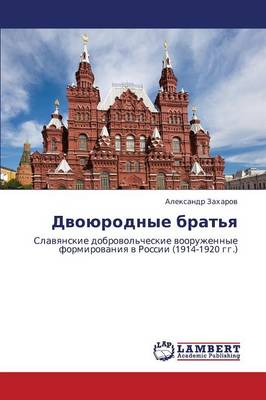 Dvoyurodnye Brat'ya (Paperback)
