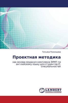 Proektnaya Metodika (Paperback)
