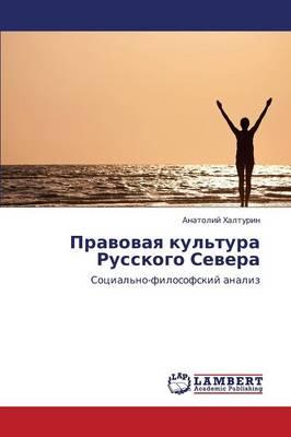Pravovaya Kul'tura Russkogo Severa (Paperback)