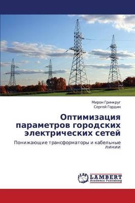 Optimizatsiya Parametrov Gorodskikh Elektricheskikh Setey (Paperback)