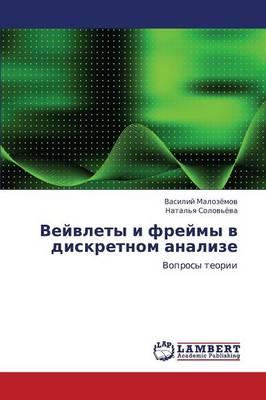 Veyvlety I Freymy V Diskretnom Analize (Paperback)