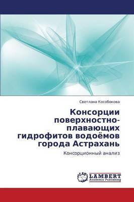 Konsortsii Poverkhnostno-Plavayushchikh Gidrofitov Vodoyemov Goroda Astrakhan' (Paperback)