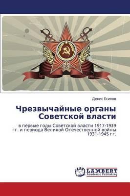 Chrezvychaynye Organy Sovetskoy Vlasti (Paperback)