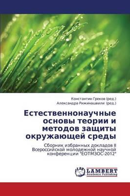 Estestvennonauchnye Osnovy Teorii I Metodov Zashchity Okruzhayushchey Sredy (Paperback)