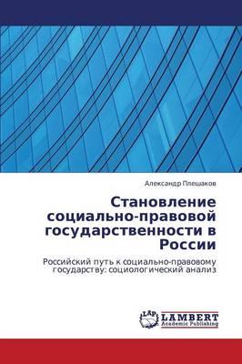 Stanovlenie Sotsial'no-Pravovoy Gosudarstvennosti V Rossii (Paperback)
