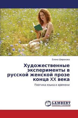 Khudozhestvennye Eksperimenty V Russkoy Zhenskoy Proze Kontsa XX Veka (Paperback)