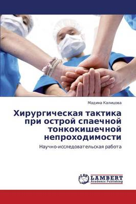 Khirurgicheskaya Taktika Pri Ostroy Spaechnoy Tonkokishechnoy Neprokhodimosti (Paperback)