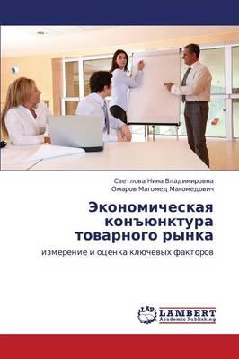 Ekonomicheskaya Konyunktura Tovarnogo Rynka (Paperback)