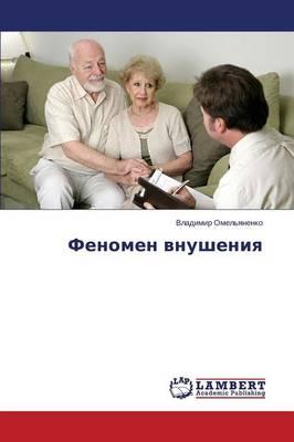 Fenomen Vnusheniya (Paperback)