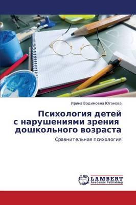 Psikhologiya Detey S Narusheniyami Zreniya Doshkol'nogo Vozrasta (Paperback)