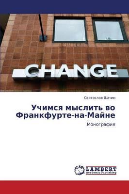 Uchimsya Myslit' Vo Frankfurte-Na-Mayne (Paperback)