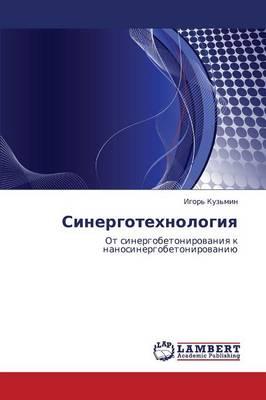 Sinergotekhnologiya (Paperback)