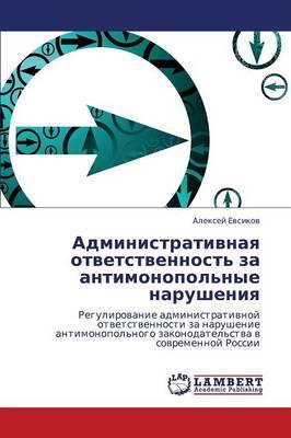 Administrativnaya Otvetstvennost' Za Antimonopol'nye Narusheniya (Paperback)