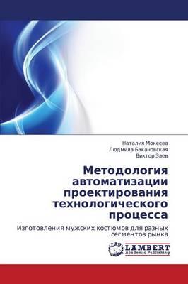Metodologiya Avtomatizatsii Proektirovaniya Tekhnologicheskogo Protsessa (Paperback)