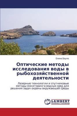 Opticheskie Metody Issledovaniya Vody V Rybokhozyaystvennoy Deyatel'nosti (Paperback)