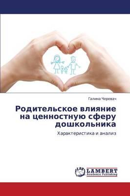 Roditel'skoe Vliyanie Na Tsennostnuyu Sferu Doshkol'nika (Paperback)