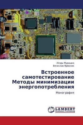 Vstroennoe Samotestirovanie Metody Minimizatsii Energopotrebleniya (Paperback)