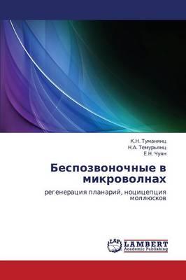 Bespozvonochnye V Mikrovolnakh (Paperback)