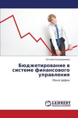 Byudzhetirovanie V Sisteme Finansovogo Upravleniya (Paperback)