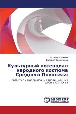 Kul'turnyy Potentsial Narodnogo Kostyuma Srednego Povolzh'ya (Paperback)