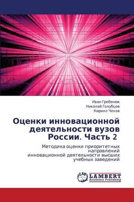 Otsenki Innovatsionnoy Deyatel'nosti Vuzov Rossii. Chast' 2 (Paperback)