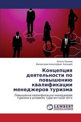 Kontseptsiya Deyatel'nosti Po Povysheniyu Kvalifikatsii Menedzherov Turizma (Paperback)