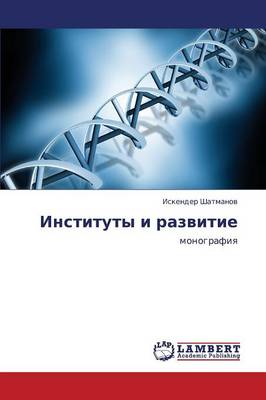 Instituty I Razvitie (Paperback)