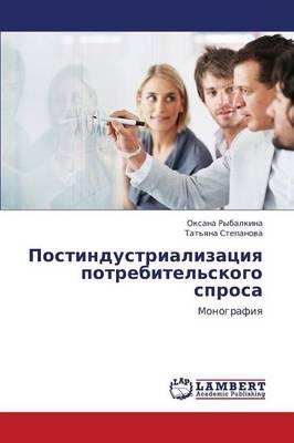 Postindustrializatsiya Potrebitel'skogo Sprosa (Paperback)