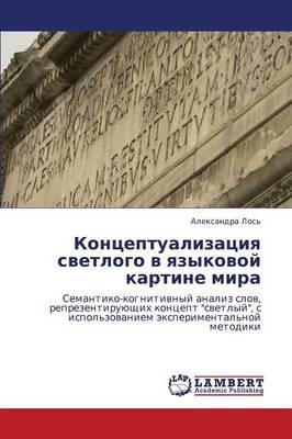 Kontseptualizatsiya Svetlogo V Yazykovoy Kartine Mira (Paperback)