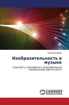 Izobrazitel'nost' V Muzyke (Paperback)