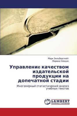 Upravlenie Kachestvom Izdatel'skoy Produktsii Na Dopechatnoy Stadii (Paperback)