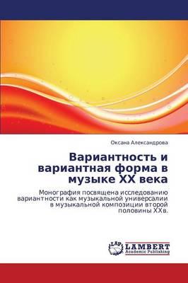 Variantnost' I Variantnaya Forma V Muzyke Khkh Veka (Paperback)