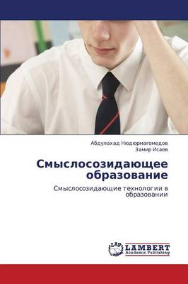 Smyslosozidayushchee Obrazovanie (Paperback)