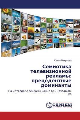 Semiotika Televizionnoy Reklamy: Pretsedentnye Dominanty (Paperback)