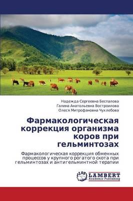 Farmakologicheskaya Korrektsiya Organizma Korov Pri Gel'mintozakh (Paperback)