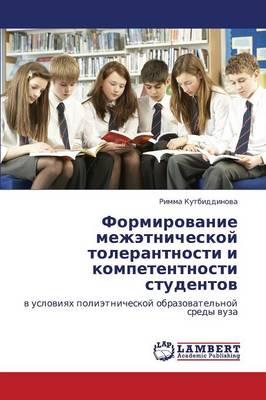 Formirovanie Mezhetnicheskoy Tolerantnosti I Kompetentnosti Studentov (Paperback)