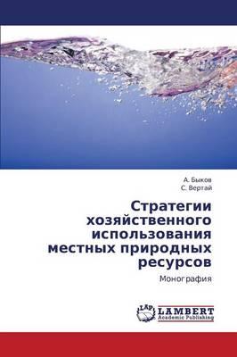 Strategii Khozyaystvennogo Ispol'zovaniya Mestnykh Prirodnykh Resursov (Paperback)