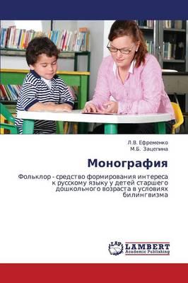 Monografiya (Paperback)