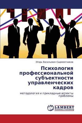 Psikhologiya Professional'noy Subektnosti Upravlencheskikh Kadrov (Paperback)