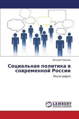 Sotsial'naya Politika V Sovremennoy Rossii (Paperback)