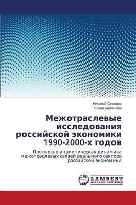 Mezhotraslevye Issledovaniya Rossiyskoy Ekonomiki 1990-2000-Kh Godov (Paperback)