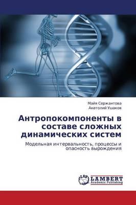 Antropokomponenty V Sostave Slozhnykh Dinamicheskikh Sistem (Paperback)