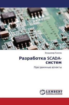 Razrabotka Scada-Sistem (Paperback)