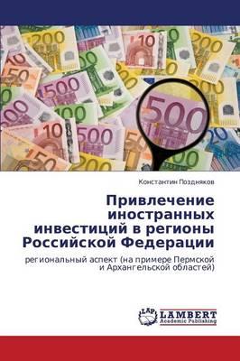 Privlechenie Inostrannykh Investitsiy V Regiony Rossiyskoy Federatsii (Paperback)