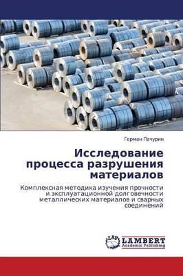 Issledovanie Protsessa Razrusheniya Materialov (Paperback)
