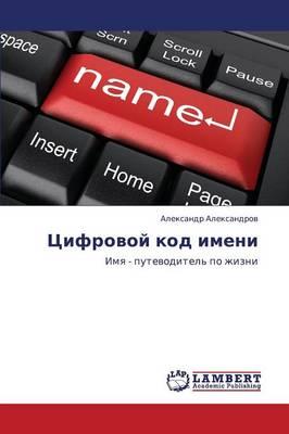 Tsifrovoy Kod Imeni (Paperback)
