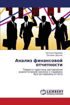 Analiz Finansovoy Otchetnosti (Paperback)