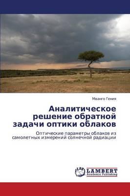 Analiticheskoe Reshenie Obratnoy Zadachi Optiki Oblakov (Paperback)