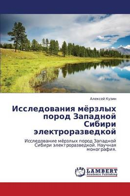 Issledovaniya Myerzlykh Porod Zapadnoy Sibiri Elektrorazvedkoy (Paperback)