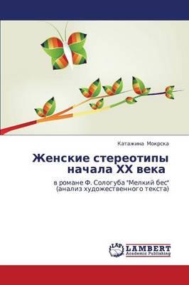 Zhenskie Stereotipy Nachala Khkh Veka (Paperback)